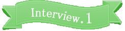 Interview1